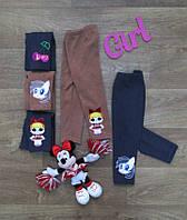 Детские лосины теплые,лосины для детей,комсомольский детский трикотаж от производителя,интернет магазин,велюр