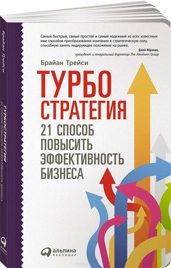Книга Турбостратегия. 21 спосіб підвищити ефективність бізнесу. Автор - Брайан Трейсі (Альпіна)