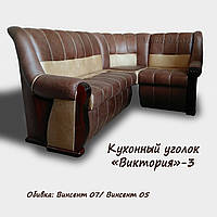 """Мягкий кухонный уголок """"Виктория""""-3"""