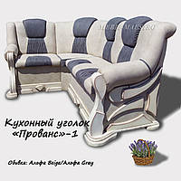 """Мягкий кухонный уголок """"Прованс""""-1, фото 1"""