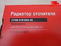 Радиатор отопителя ВАЗ 2110, 2111, 2112 (пр-во ОАТ-ДААЗ), фото 4