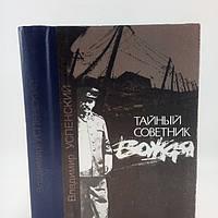 Успенский В. Тайный советник вождя (б/у)., фото 1