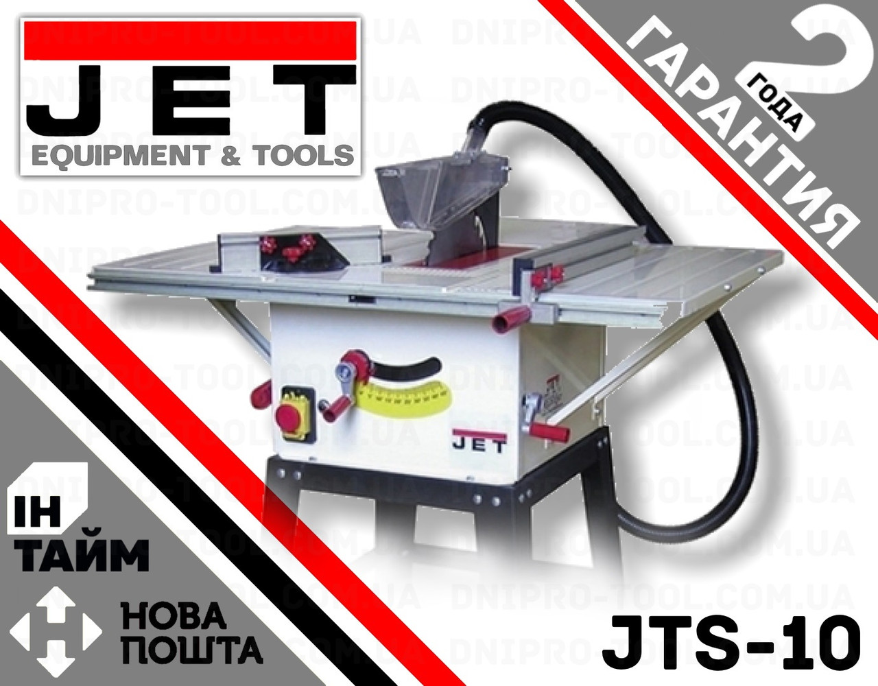 Циркулярна пила JET JTS-10