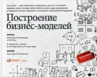 Книга Побудова бізнес-моделей. Автор - Остервальдер Олександр (Альпіна)