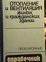 Русланов Г.В. Отопление и вентиляция жилых и гражданских зданий. Проектирование. Справочник. К., 1983.
