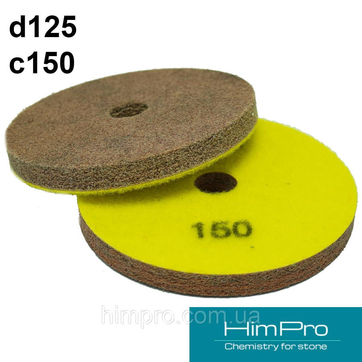 Алмазные спонжи d125 C150