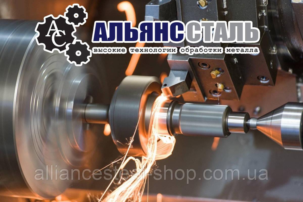Услуга токарной обработки металла (Альянс Сталь)