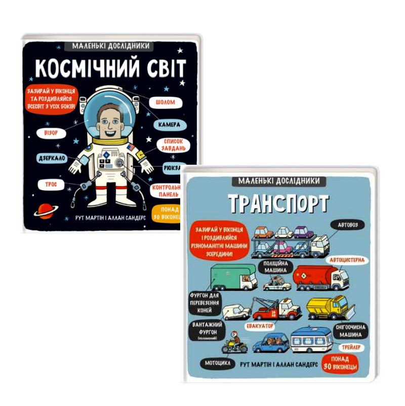 Комплект из 2 книг серия Маленькі Дослідники Рут Мартин