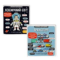 Комплект из 2 книг серия Маленькі Дослідники Рут Мартин, фото 1
