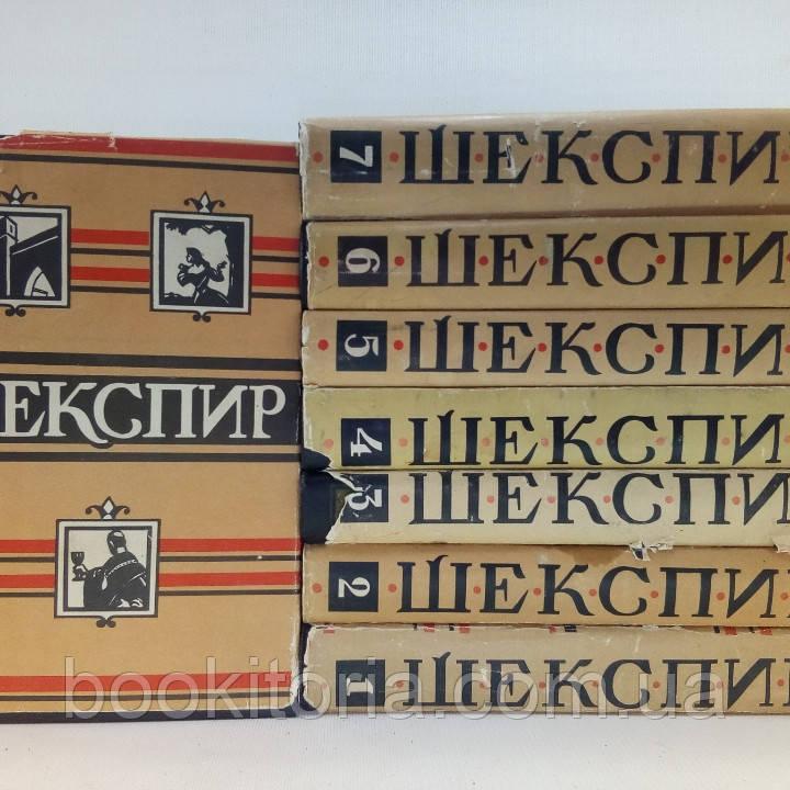 Шекспир В. Собрание сочинений в восьми (8-ми) томах (б/у).