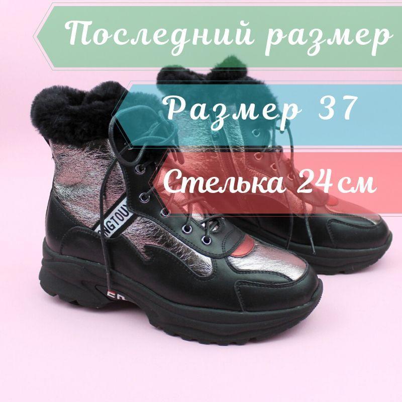 Зимние кожаные черные ботинки для девочки тм Bi&Ki размер 37