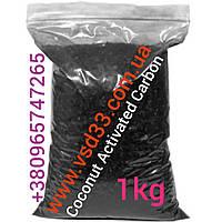 Уголь кокосовый активированный  (Coconut Activated Carbon),1кг