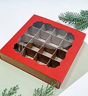 Коробка для конфет на 16 конфет с окном 160х160х35 мм.