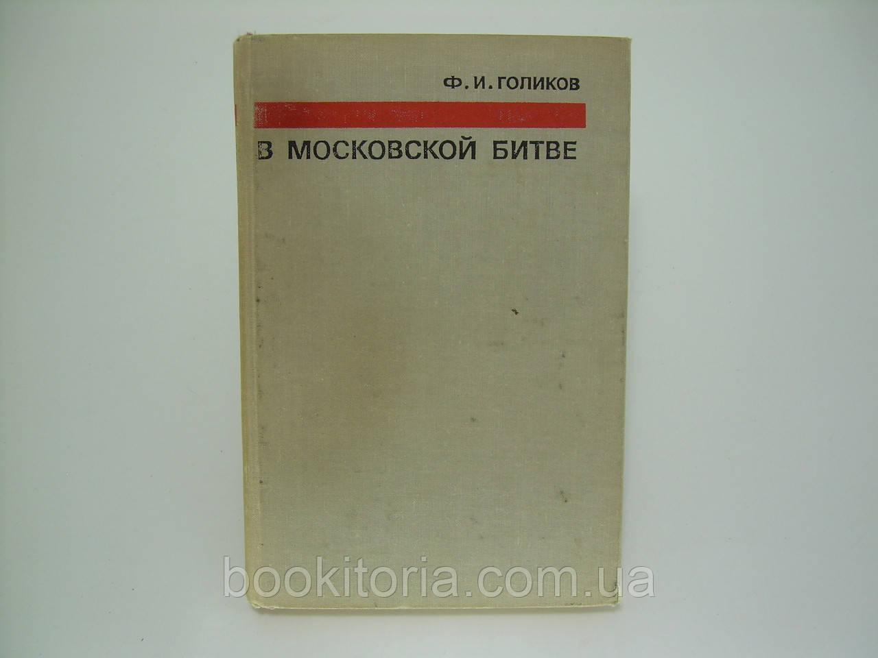 Голиков Ф.И. В Московской битве (б/у)., фото 1