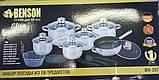 Набір посуду для кухні Benson BN-197 (18 предметів), фото 2