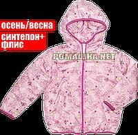 Детская осенняя, весенняя куртка с капюшоном для девочки, на флисе и синтепоне, р. 86, 92, 98, 104 Украина Д86