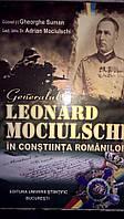 GENERALUL LEONARD MOCIULSCHI IN CONSTIINTA ROMANILOR
