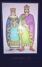 History of Ukrainian costume . історія українського костюма