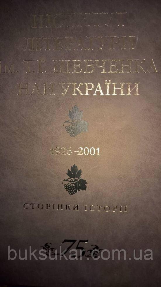 Інститут літератури ім. Т. Г. Шевченка НАН України.  75
