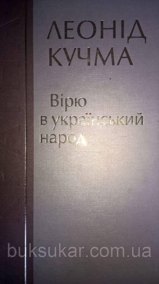Вірю в український народ, Леонід Кучма.