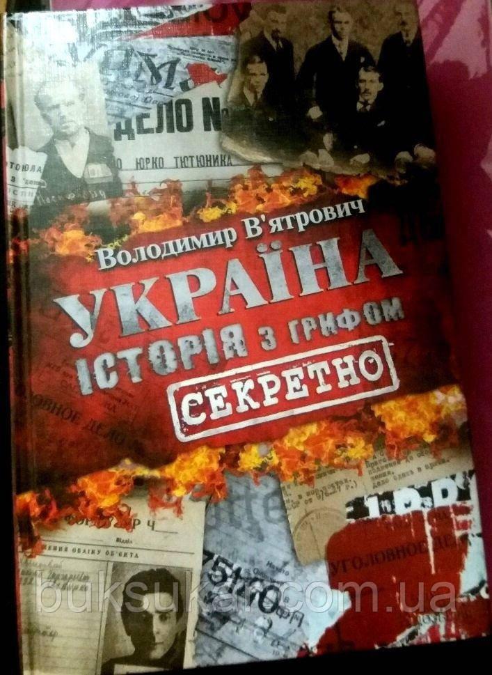 """Владимир Вятрович. Україна. Історія з грифом """"Секретно"""""""