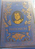 Историческое наследие  Наполеон