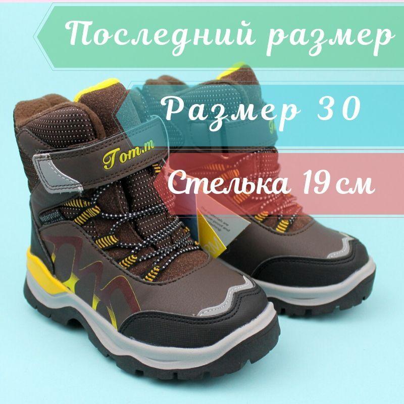 Зимние Термо ботинки для мальчика коричневые тм Том.м размер 30