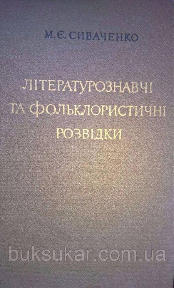 Літературознавчі та фольклористичні розвідки.