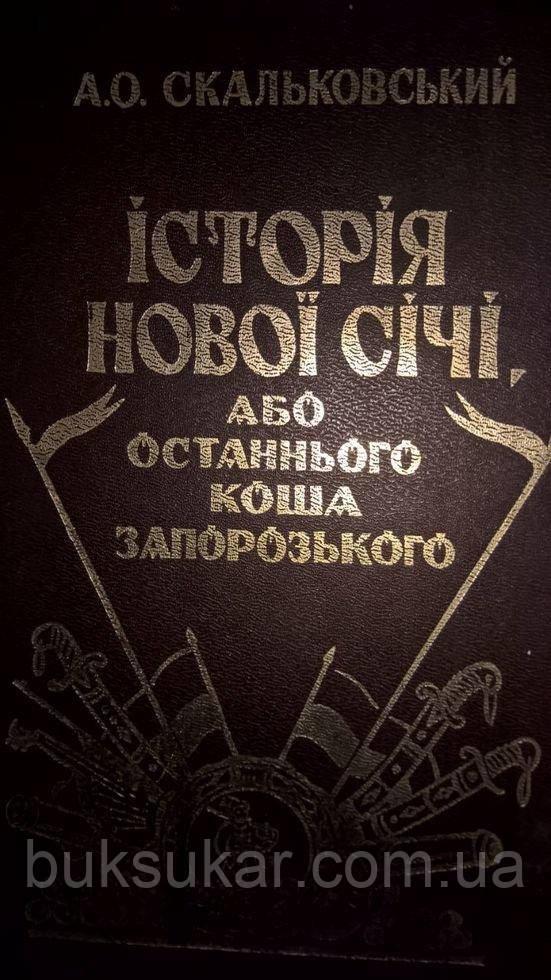 Скальковський А. О. Історія Нової Січі, або останнього Коша Запорозького