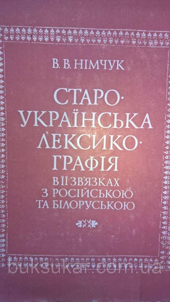 """Староукраїнська лексикографія в її зв""""язках з російською та білоруською 1980"""