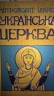 Українська церква, нариси з історії української православної церкви...