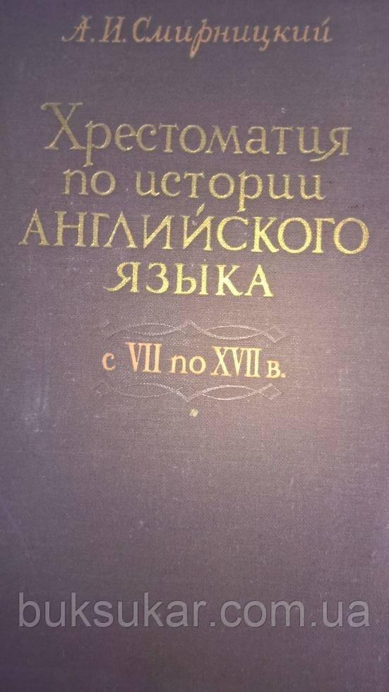 Хрестоматия по истории Английского языка, с VII по XVII в.