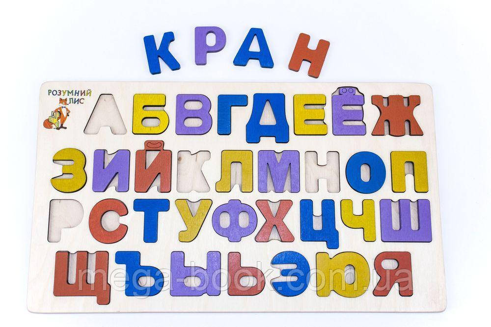 Деревянна игрушка Досточка Вкладки Алфавит русский