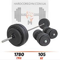 Штанга (1,8 м) + гантелі (43 см)   105 кг
