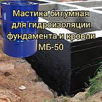 Мастика битумная МБ-50 для гидроизоляции крыш и фундаментов, 50кг
