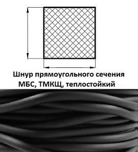 Шнур прямоугольного сечения МБС ТМКЩ, теплостойкий