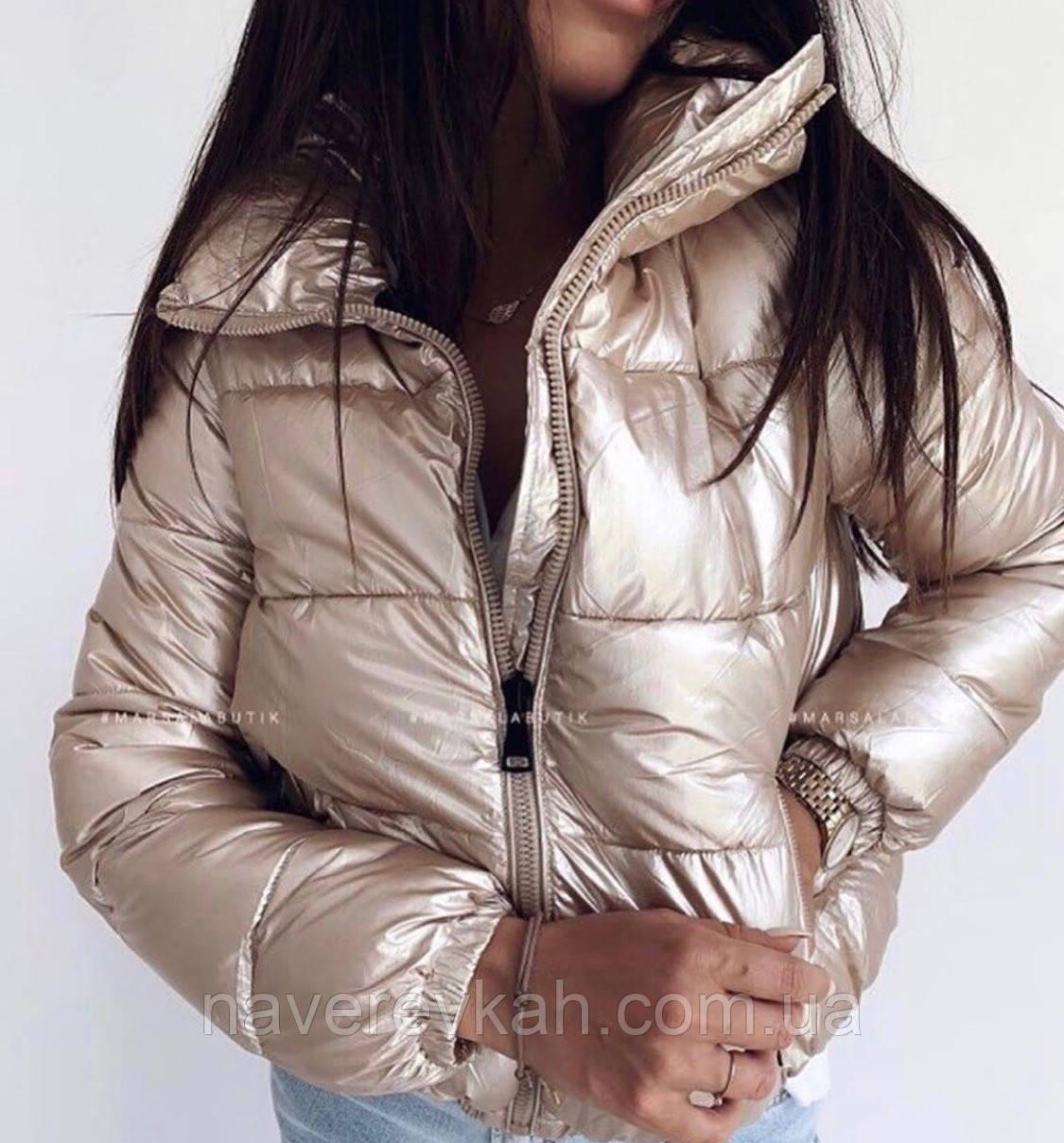 Женская осенняя куртка фольга плащевка на синтепоне бронза серебро 42-44 46-48