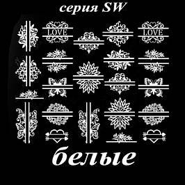 Слайдер-дизайн (серия SW)