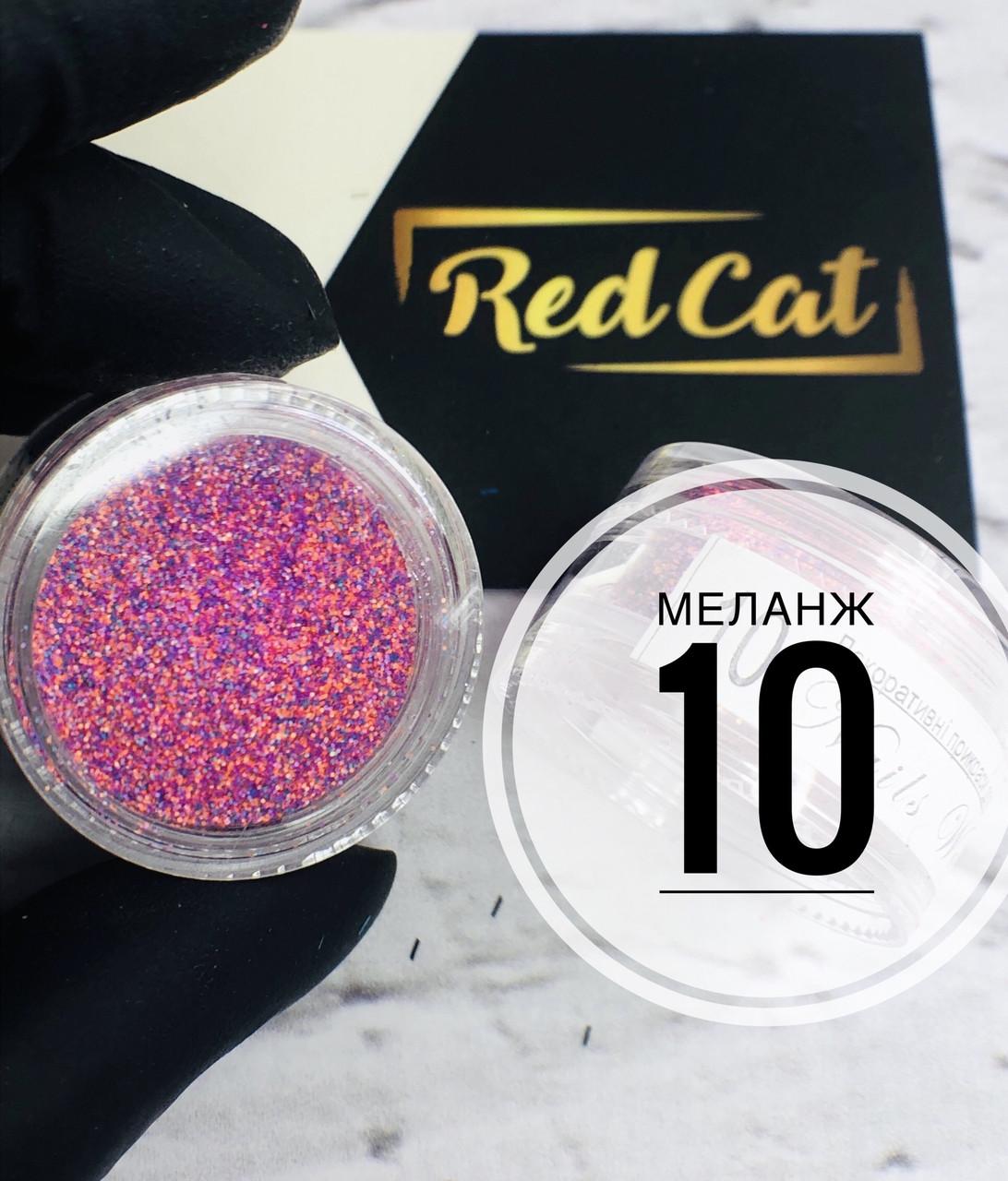 Меланж 10