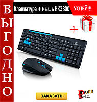 Клавиатура + мышь HK3800