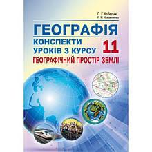 Абетка Конспекти уроків Географія 11 клас Географічний простір землі Кобернік
