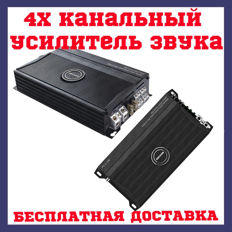 Автомобильный звуковой усилитель DECKER PS 4.1000 1100Вт