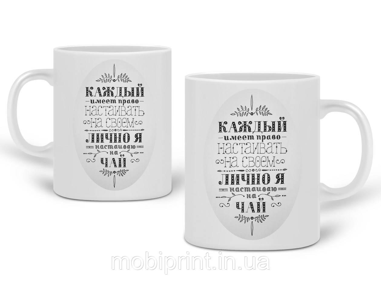 Кружка Чай 330 мл Чашка Керамическая (20259-1308)