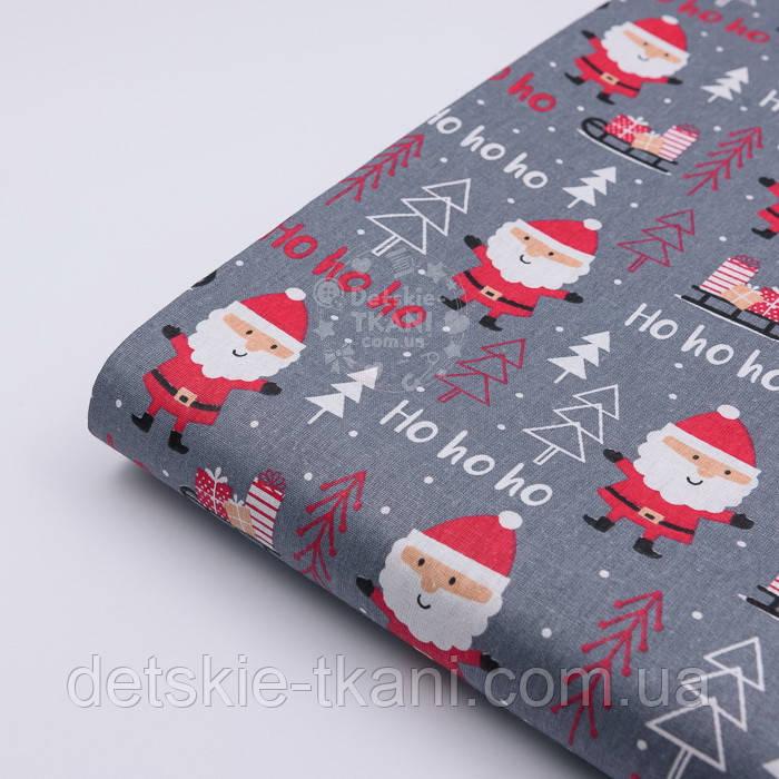 """Лоскут новогодней ткани """"Дед Мороз хо-хо-хо"""" на графитовом, №2474, размер 32*80 см"""