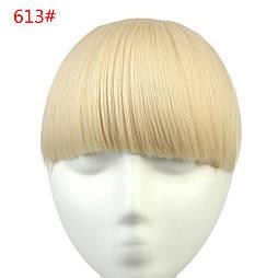 Накладная челка из искуственных волос. Цвет #613 Блонд
