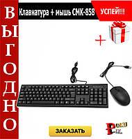 Клавиатура + мышь CMK-858