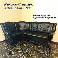 """Мягкий черный кухонный уголок """"Неаполь""""-17, фото 1"""