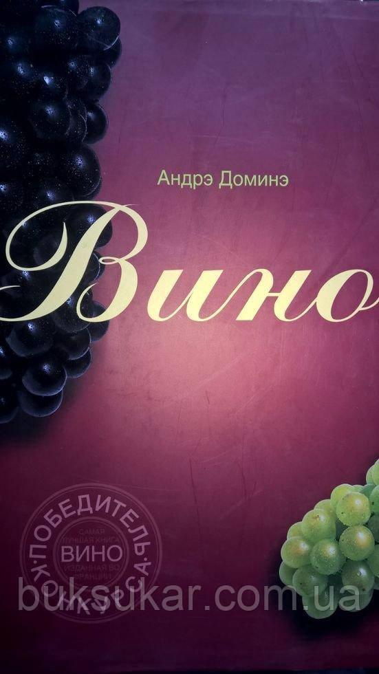 Книга Вино Автор Доминэ Андрэ