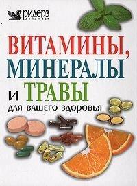Витамины минералы и травы