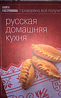 Книга ГАСТРОНОМА. РУССКАЯ ДОМАШНЯЯ КУХНЯ